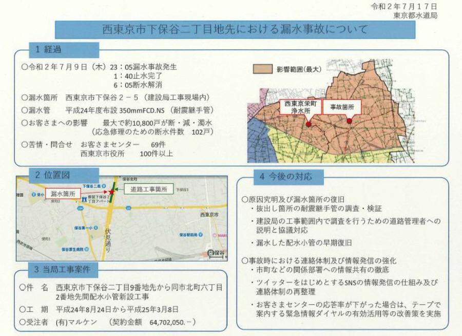 西東京市内の漏水事故(7月9日)現場_f0059673_15040947.jpg