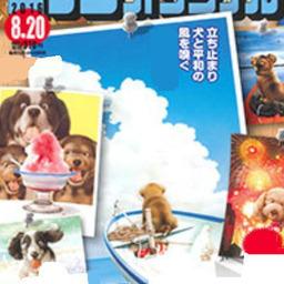 《 村松 誠 8月の犬さん 》_c0328479_14175073.jpg