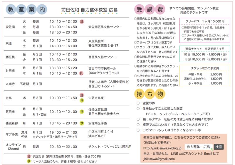 自力整体 広島 教室案内_e0209781_09034017.jpg