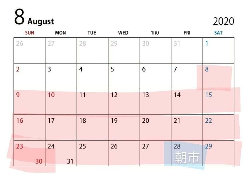 8月のスケジュール!_b0224583_11082702.jpg