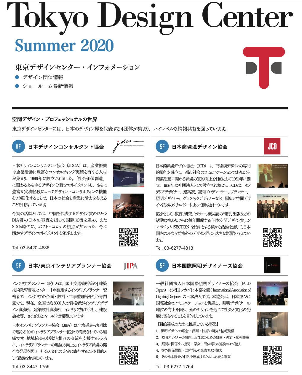東京デザインセンター 2020 Summer_b0071291_13533113.jpg