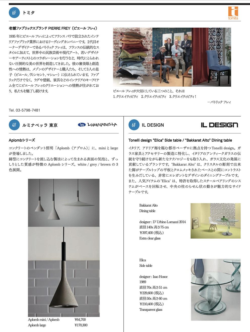 東京デザインセンター 2020 Summer_b0071291_13533783.jpg