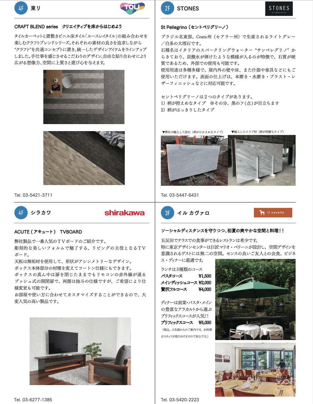 東京デザインセンター 2020 Summer_b0071291_13534275.jpg