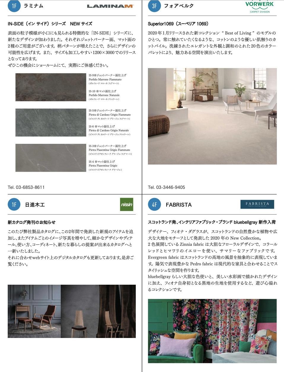 東京デザインセンター 2020 Summer_b0071291_13534681.jpg