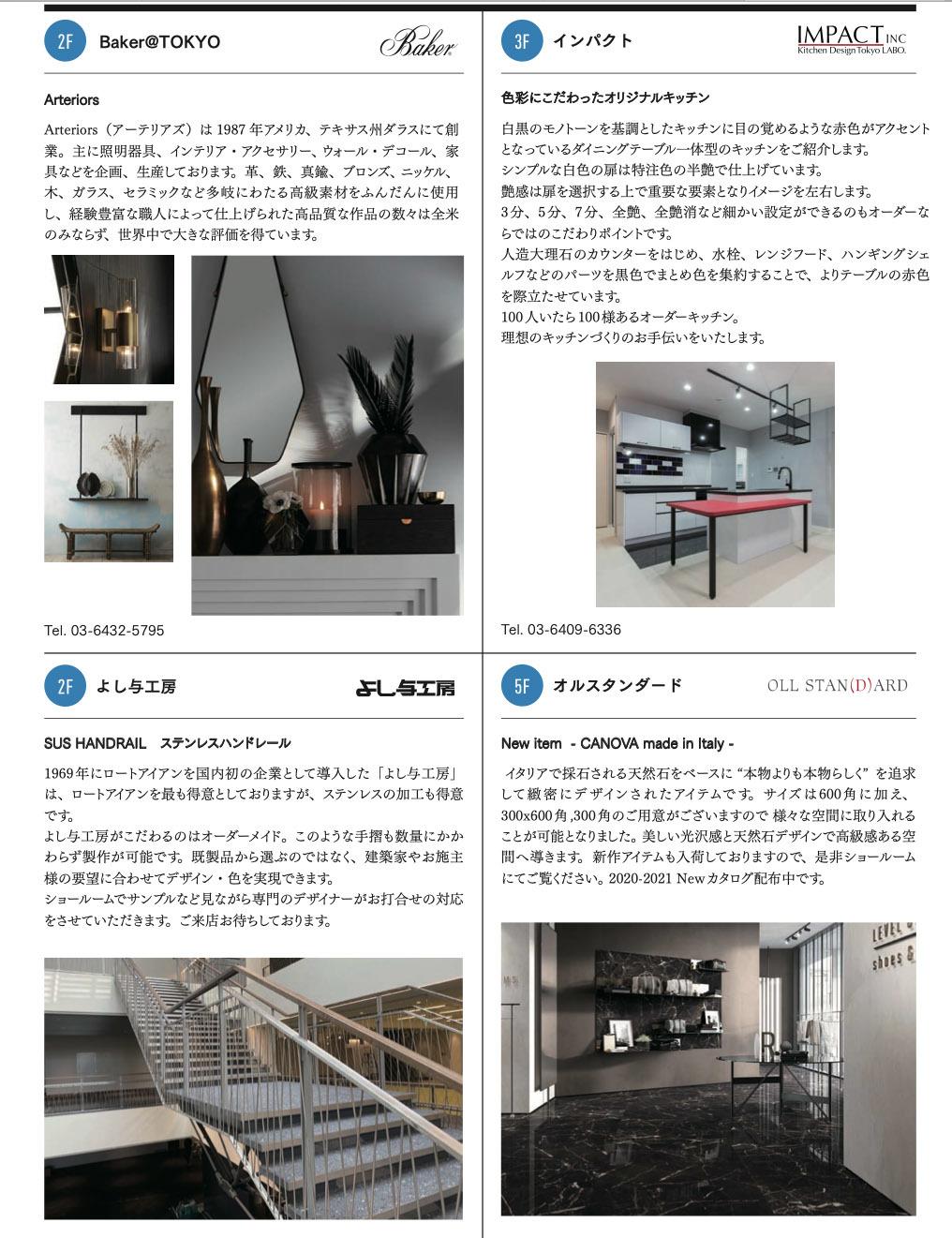 東京デザインセンター 2020 Summer_b0071291_13534983.jpg