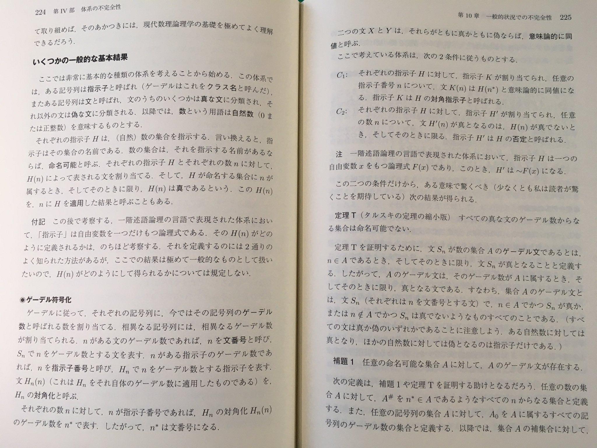 スマリヤン 数理論理学講義(上)P224の学習_d0164691_16584437.jpg