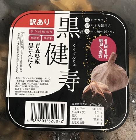 黒健寿 _b0176192_15093992.jpg