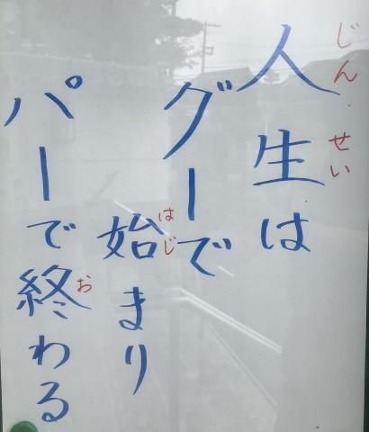 黒健寿 _b0176192_15100695.jpg
