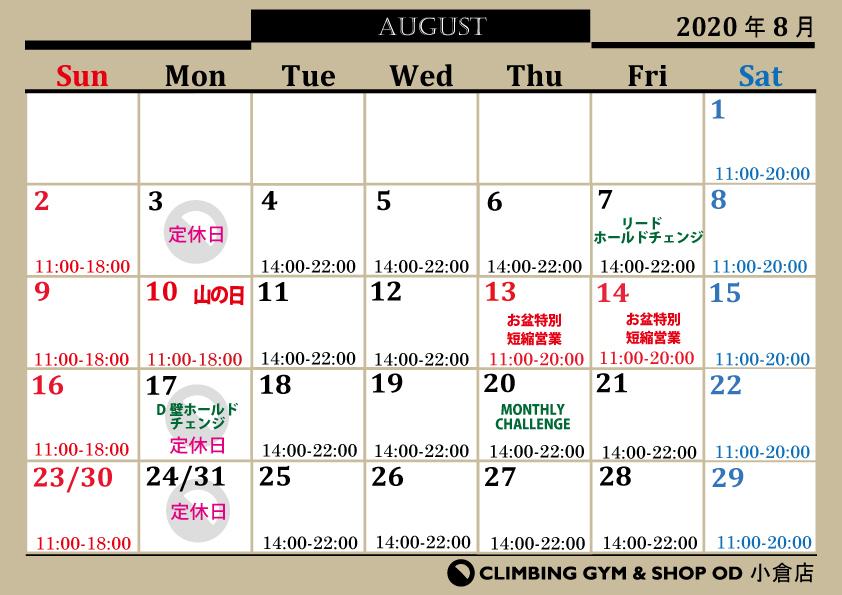 8月営業カレンダー!_b0242198_13034583.jpg
