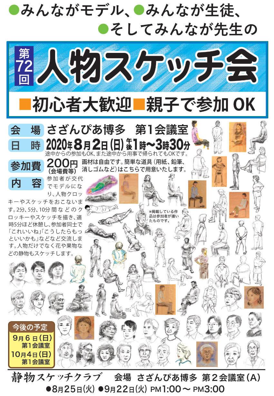 第72回人物スケッチ会のご報告 その1_a0037907_19443699.jpg