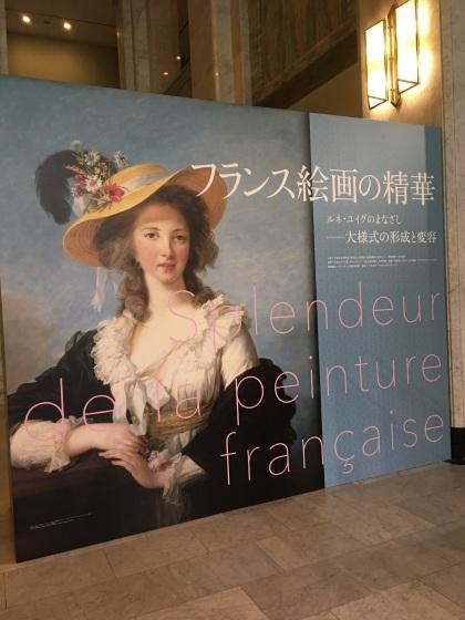 フランス絵画の精華展へ(大杉)_f0354314_23082476.jpeg