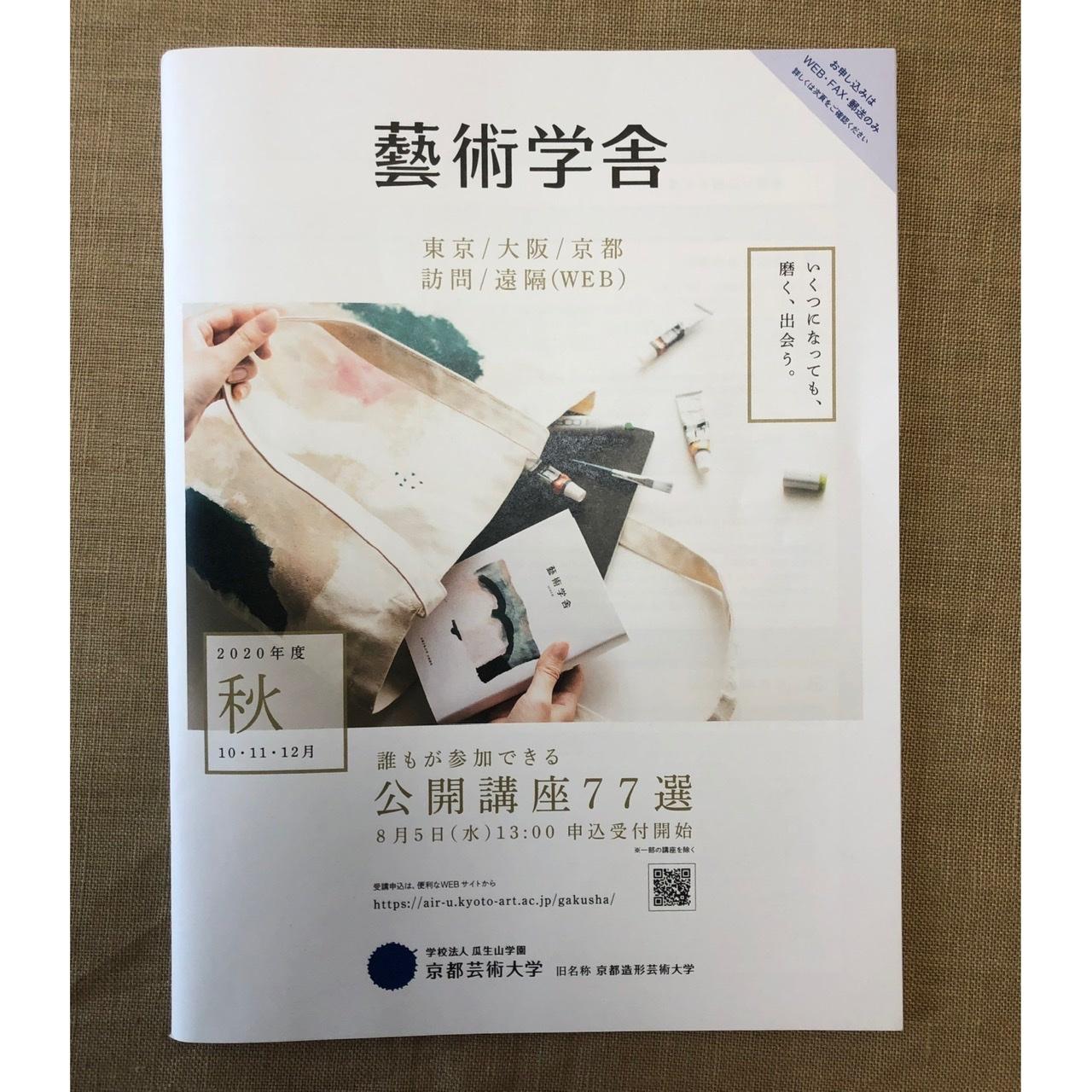 京都芸術大学の藝術学舎で講座しますよ🎶_a0079315_09350474.jpeg