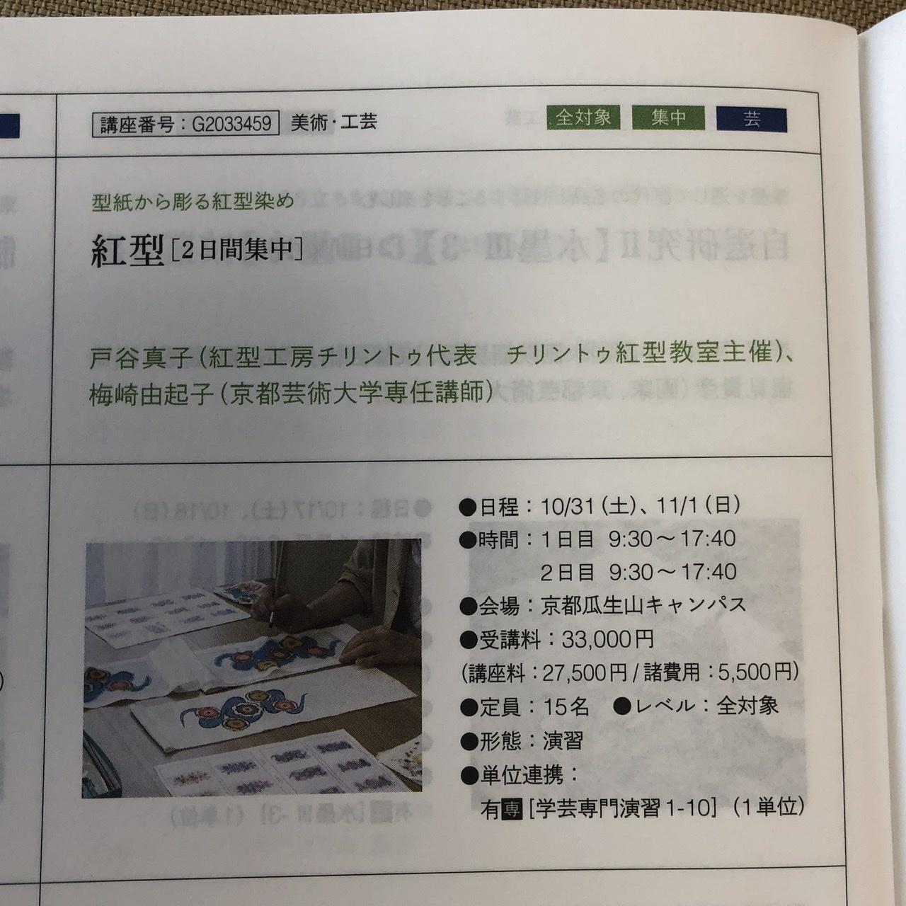 京都芸術大学の藝術学舎で講座しますよ🎶_a0079315_09353885.jpeg