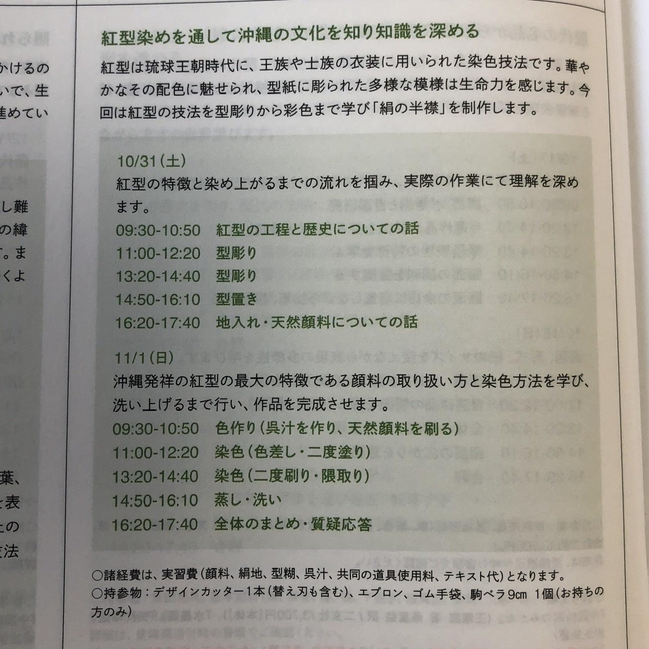 京都芸術大学の藝術学舎で講座しますよ🎶_a0079315_09360654.jpeg