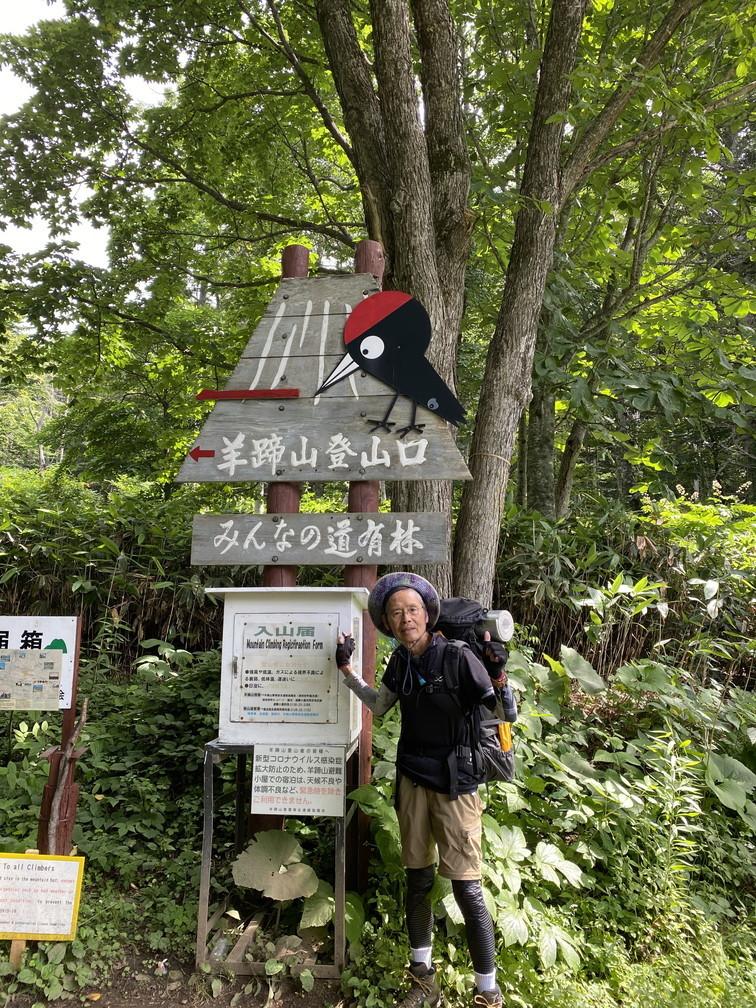 """2020年7月 『羊蹄山、山頂ビバーク』 July 2020 \""""Bivouac on the Summit Mt Yotei\""""_c0219616_16563287.jpg"""