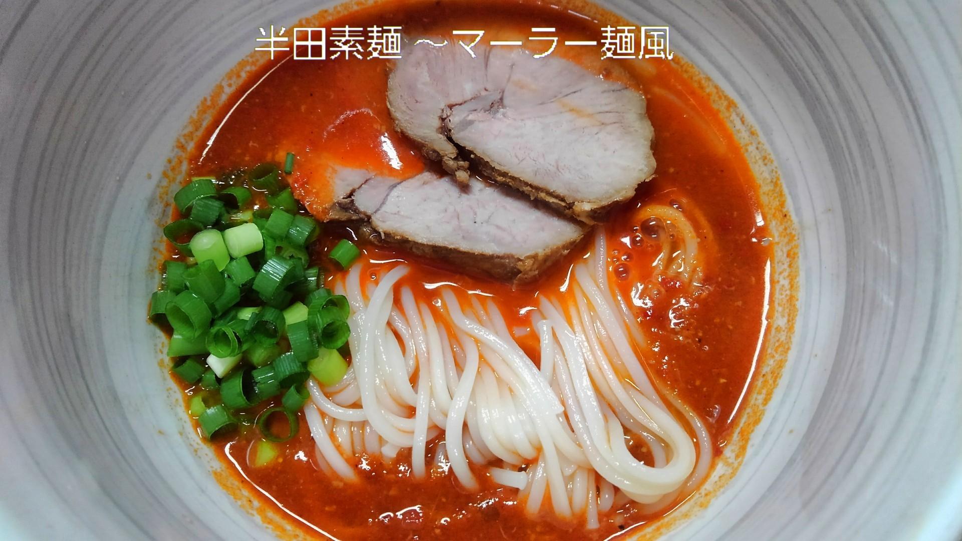 半田素麺、5連発(日を変えて)_b0339522_15243051.jpg