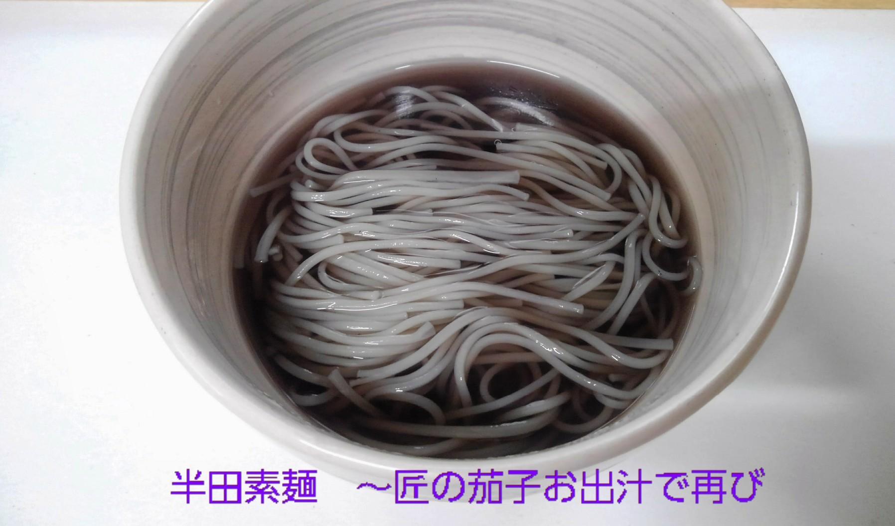 半田素麺、5連発(日を変えて)_b0339522_15263048.jpg