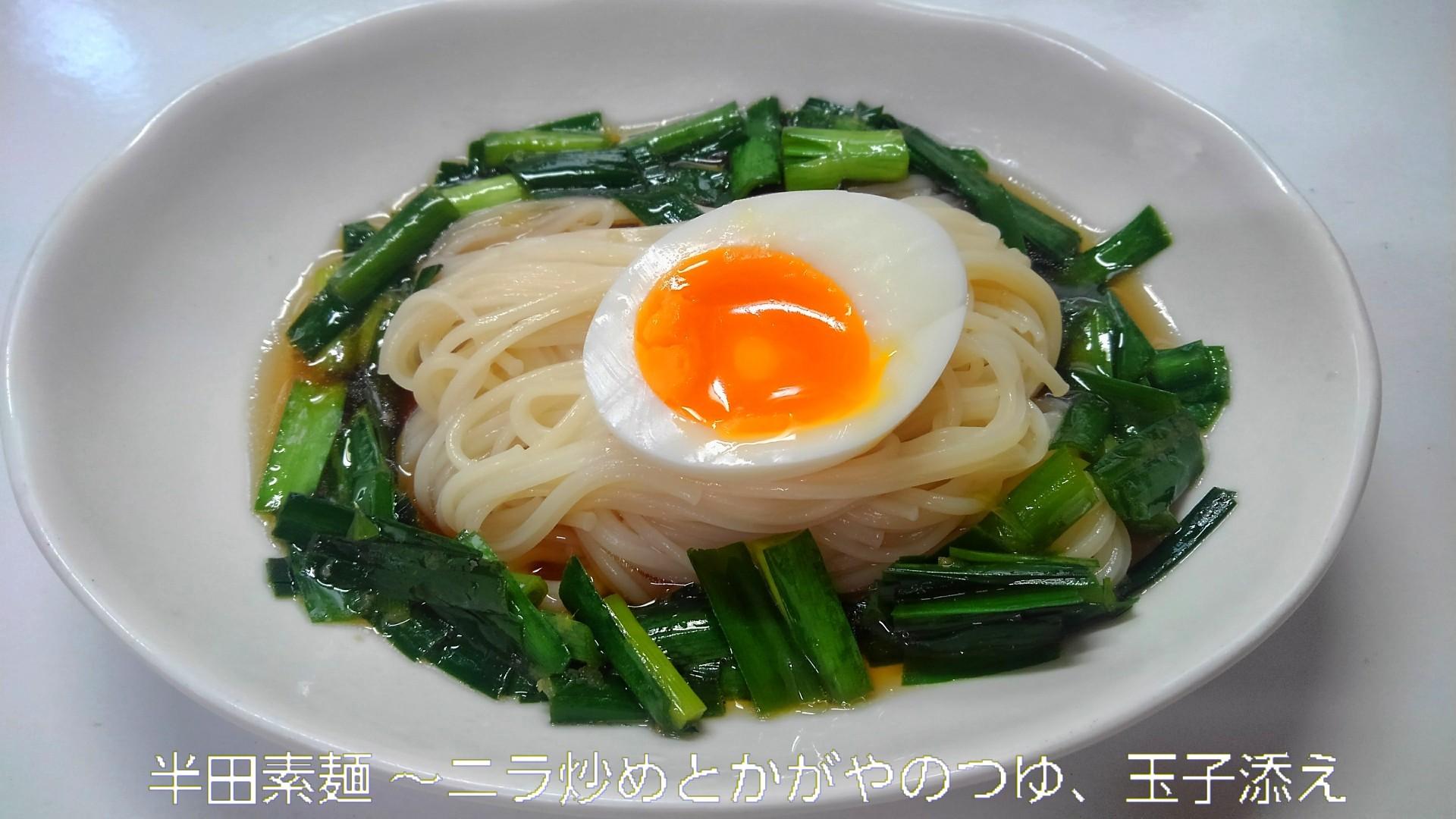半田素麺、5連発(日を変えて)_b0339522_15265873.jpg