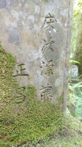 志布志床次家の墓と下鶴県議_b0039825_10322355.jpg