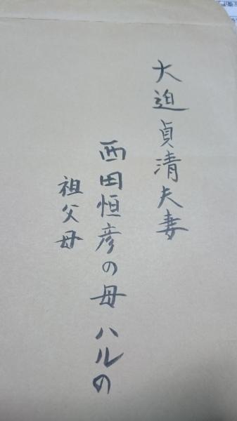 鹿児島県知事・大迫貞清_b0039825_20480816.jpg