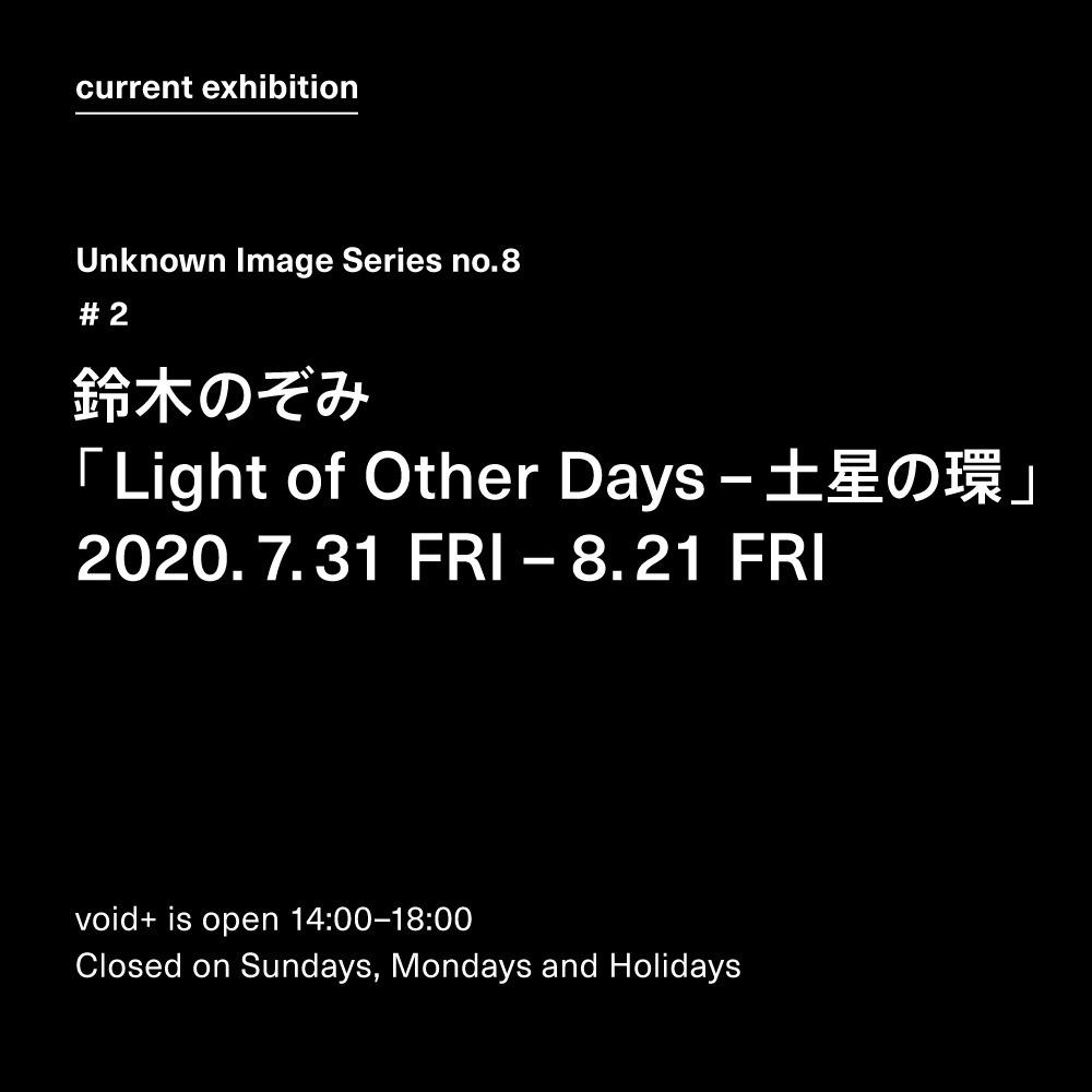 鈴木のぞみさん 展覧会「Light of Other Days-土星の環」_b0187229_11181025.jpg