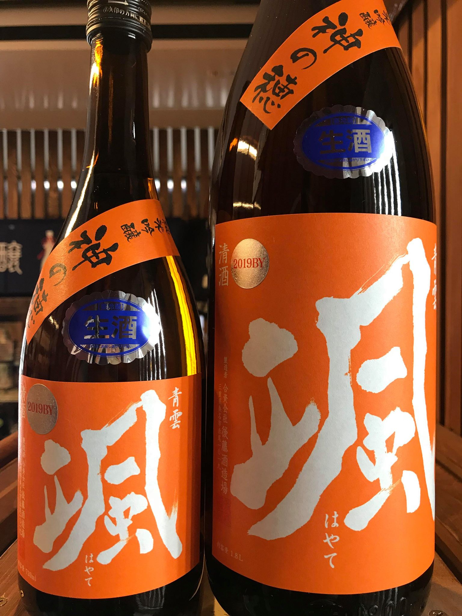 【日本酒】颯-HAYATE- 純米吟醸 無濾過生原酒 神の穂✨55磨き 特別限定蔵出し 令和1BY🆕_e0173738_10342334.jpg