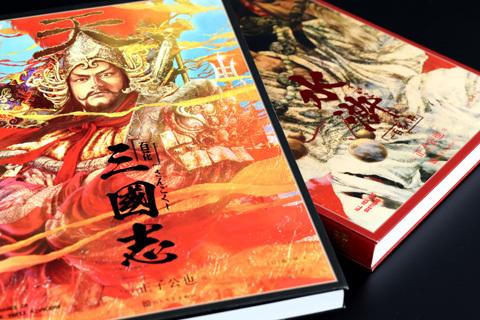 三国志画集・人文版『百花三国志』_b0145843_21294850.jpg