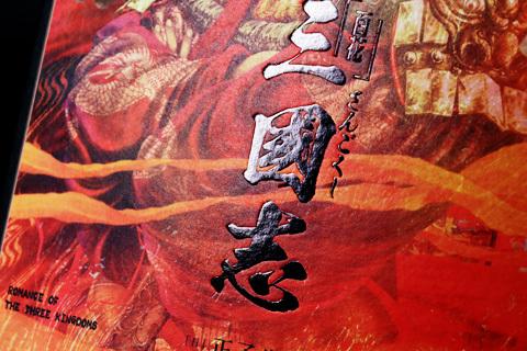 三国志画集・人文版『百花三国志』_b0145843_21301801.jpg