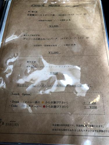 atelier BIBURY(アトリエビブリ)@2_e0292546_02031707.jpg