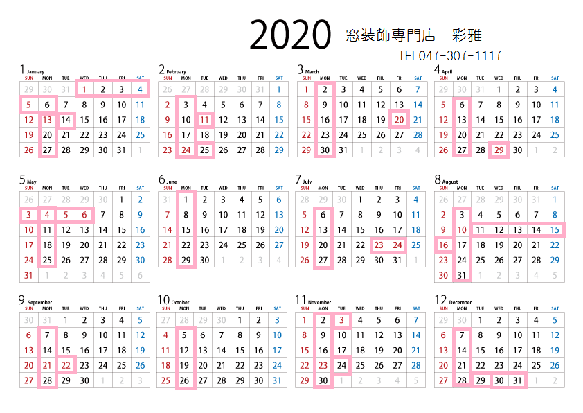 2020年8月の定休日のお知らせです_e0133255_18573237.png