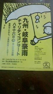 九州・岐阜豪雨チャリティコンサート_f0030155_10455704.jpg