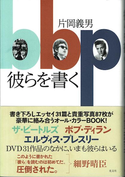 片岡義男『彼らを書く』を読む、やっぱディランだよな!_a0045064_00475648.png