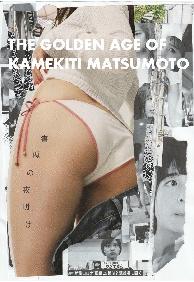 THE GOLDEN AGE OF KAMEKITI MATSUMOTO『害悪の夜明け』_c0086766_07360757.jpg