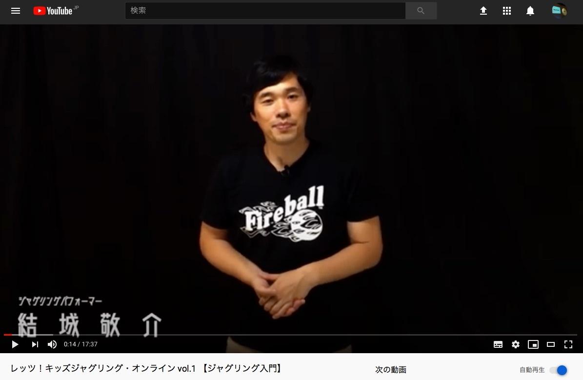 レッツ!キッズジャグリングONLINEのお知らせ!!_b0008475_09510081.jpg