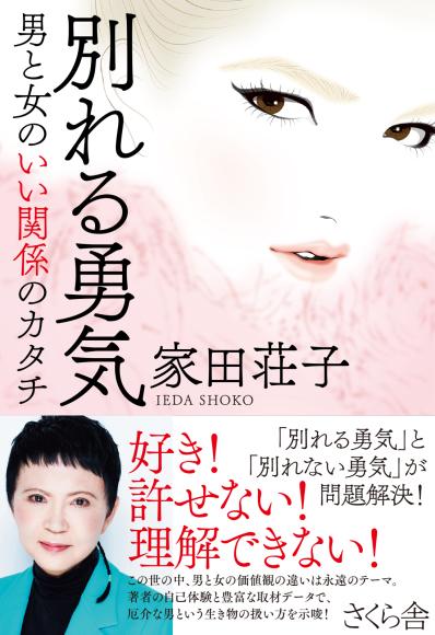 新刊「別れる勇気」さくら舎_d0339676_13381394.jpg