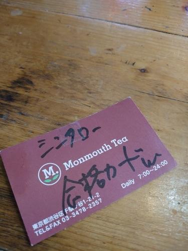 「しんたろうとモンマスティー絆」_a0075684_09270126.jpg