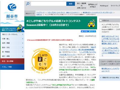 「フォトコンめぐり」登録無料!_e0364586_14383212.jpg
