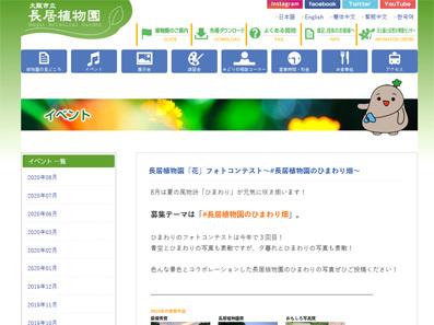 「フォトコンめぐり」登録無料!_e0364586_14384930.jpg