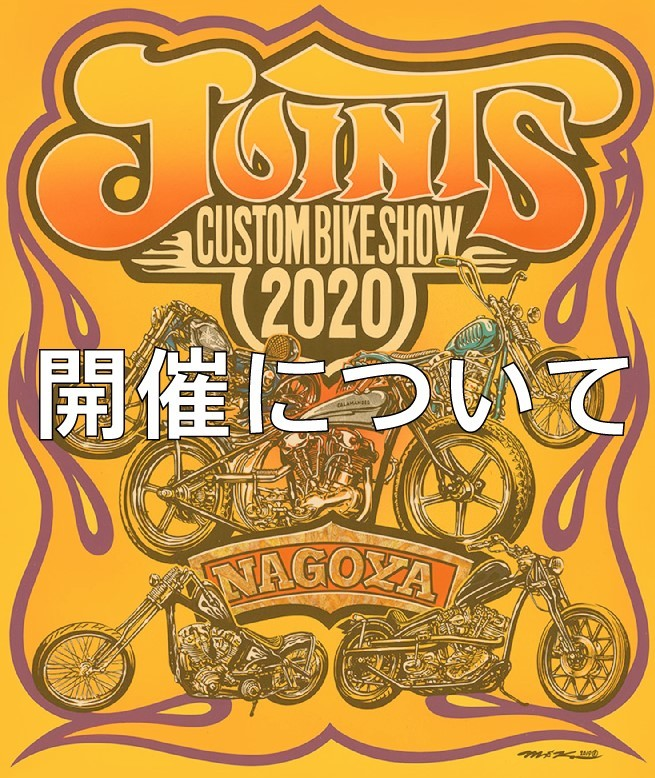 JOINTS2020開催について_c0117500_12101356.jpg