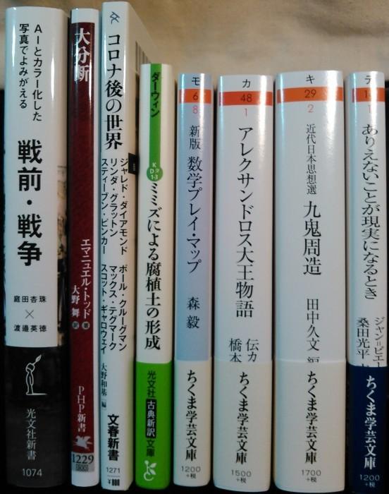 注目新刊:ちくま学芸文庫8月新刊4点、ほか_a0018105_01515903.jpg