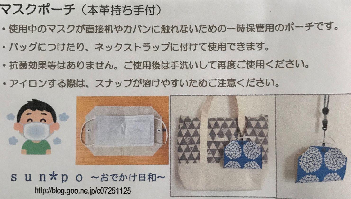 fuuさんのマスクポーチ&移動ポケット_a0081907_09234811.jpeg