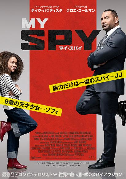 マイ・スパイ  シネマの世界<第1041話>_a0212807_21455472.jpg