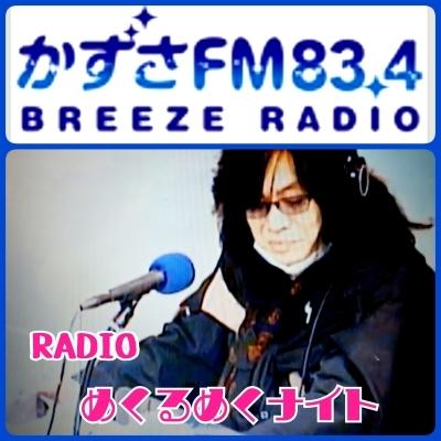 今年折り返し?! 今夜は千葉 かずさFMでラジオ「くるナイ」です_b0183113_07065054.jpg