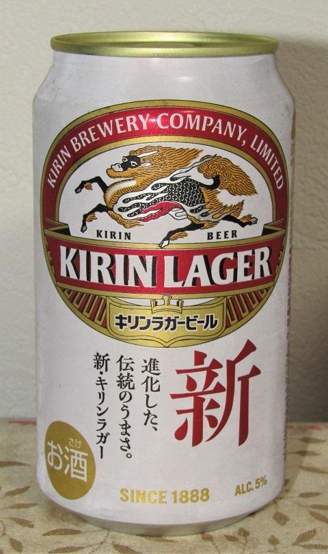キリン ラガービール リニューアル2020~麦酒酔噺その1,205~さっさと_b0081121_06370917.jpg