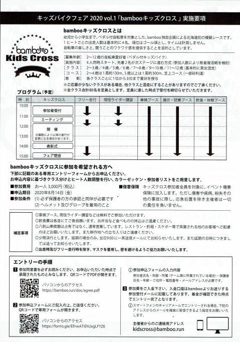 8月23日(日)bambooさん主催「キッズバイクフェア 2020 Vol.1 at 八剣山果樹園」_b0195144_14322499.jpg