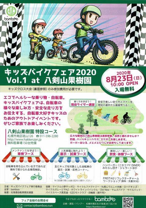 8月23日(日)bambooさん主催「キッズバイクフェア 2020 Vol.1 at 八剣山果樹園」_b0195144_14322565.jpg