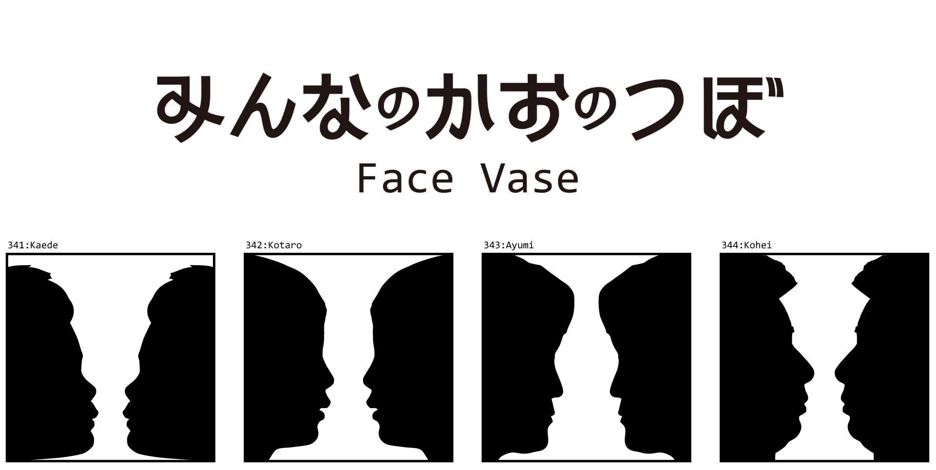 みんなのかおのつぼ / Face Vase:341 Kaede -> 344 Kohei_d0018646_22273204.jpg