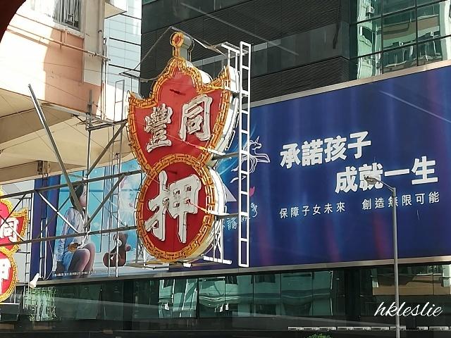 トラム東行@金鐘港鐵站→春秧街_b0248150_06562051.jpg