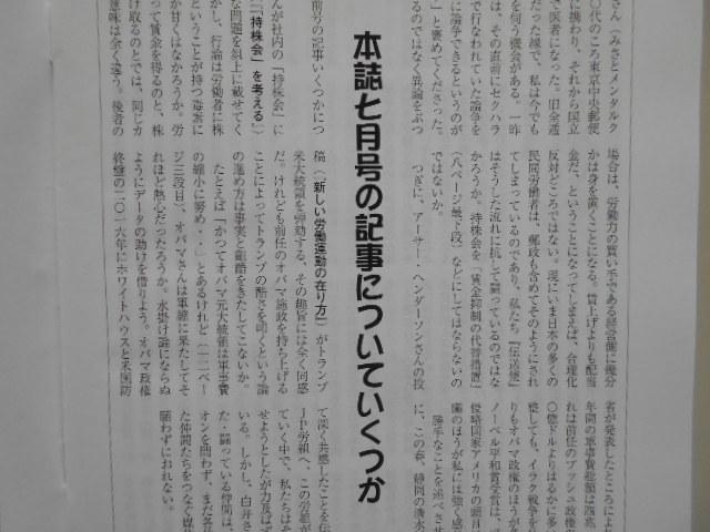 『伝送便』誌の記事いくつかに ~同誌8月号掲載文_b0050651_08142907.jpg