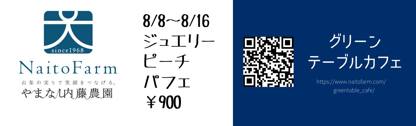 お盆期間のグリーンテーブルカフェ営業について(8/8~16)_a0263653_08022571.png